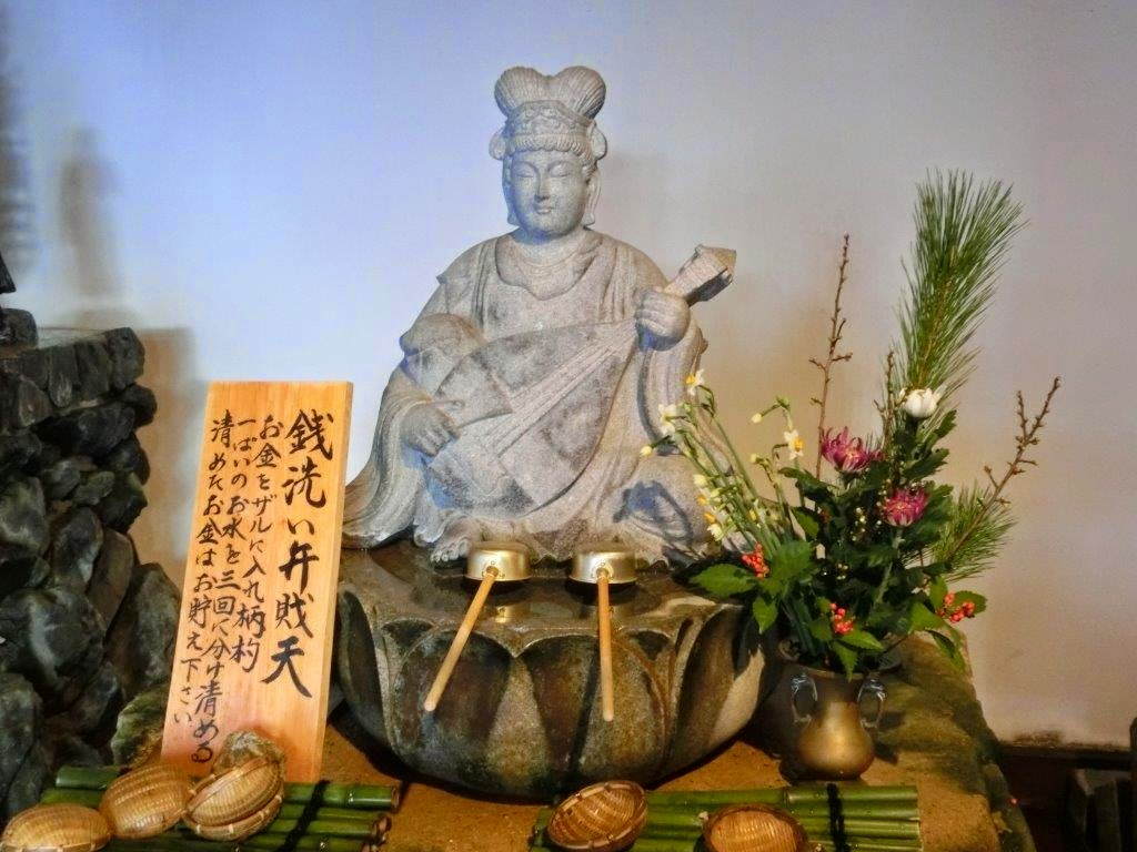 六波羅蜜寺:銭洗い弁財天