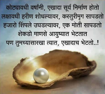 marathi quote wallpaper marathi wallpapers for facebook