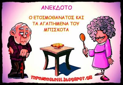 anekdota, asteies eikones, asteia video, tapandaola111, etoimothanatos, mpiskota, gelio, diaskedasi