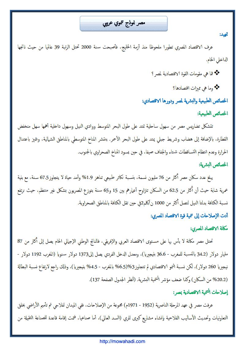 مصر نموذج تنموي عربي
