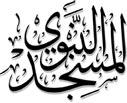 siaran langsung masjid Nabawi