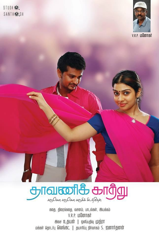Watch Thavani Kaatru (2014) Tamil Movie Watch Online Free Download