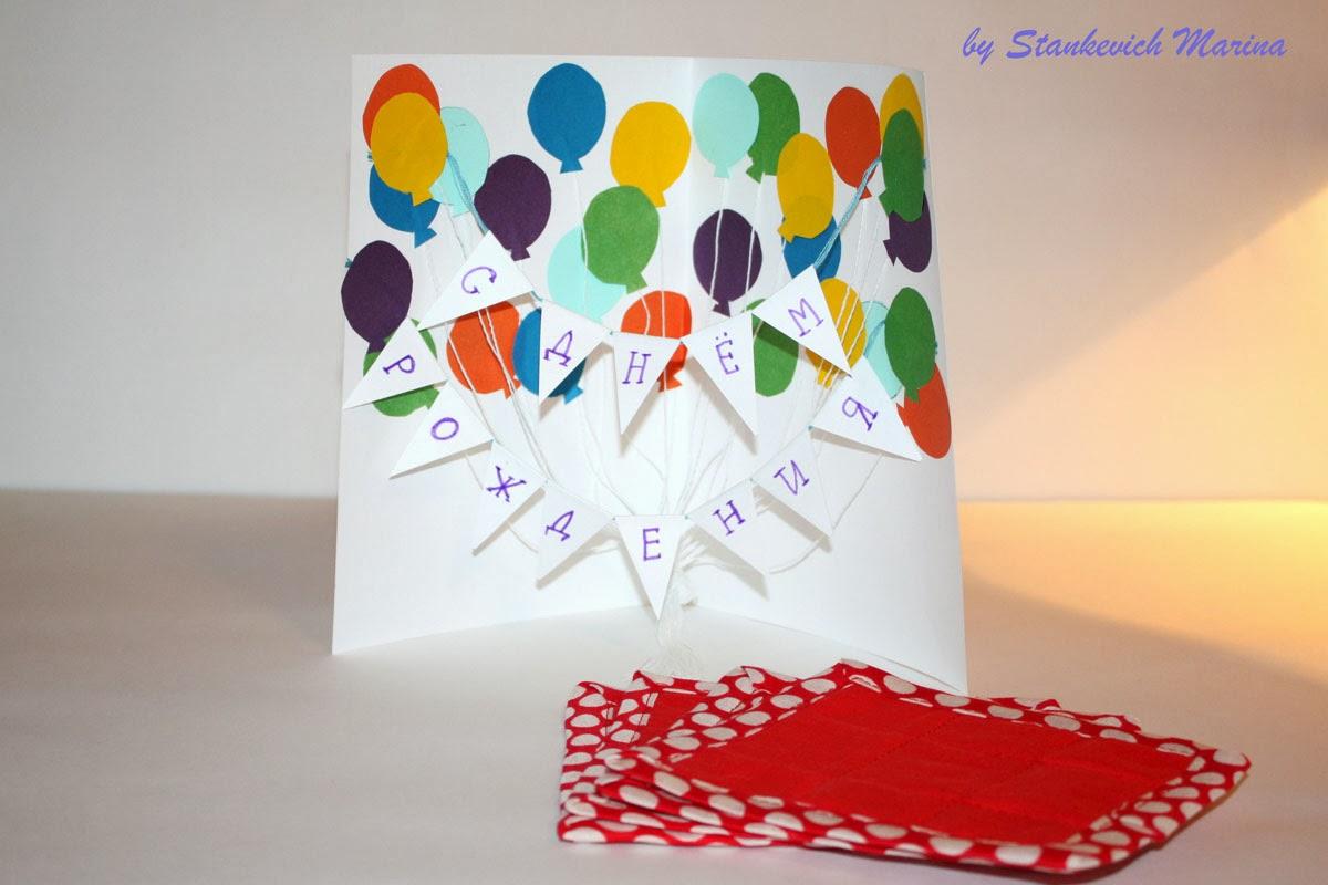 Рукоделия ко дню рождения - Поделки руками детей - Каталог статей - Академия поделок