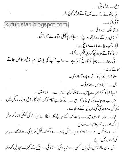sample page 2 of the Urdu novel Gayi Ruton Ka Faraib by Naaz Kafeel