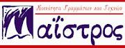 Μαΐστρος, Κοινότητα Γραμμάτων και Τεχνών