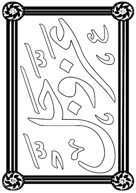 Printable Islamic Calligraphy Kids Coloring Pages