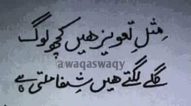 Misl-e-Taveez