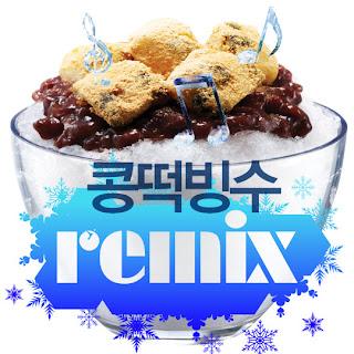 Akdong Musician (악동뮤지션) - 콩떡빙수 Bean Dduk Bing Soo (Extreme Cool Summer Edition)