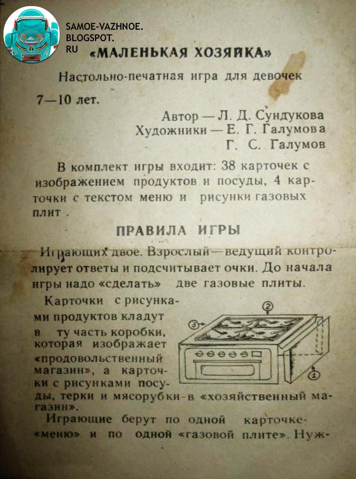 Маленькая хозяйка СССР правила игры