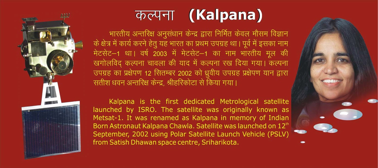 kalpana chawla hindi Here are some interesting facts about this meteor of aerospace: kalpana chawla image: hindiboldskycom 1 when she broke the shackles of male-dominant society kalpana_chawla_as_child she was born on march 17, 1962, in karnal (in the indian state of haryana) she belonged to an average middle-class family.