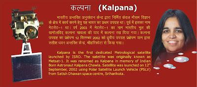 Kalpana Chawla Quotes With  Kalpana Chawla Quotes