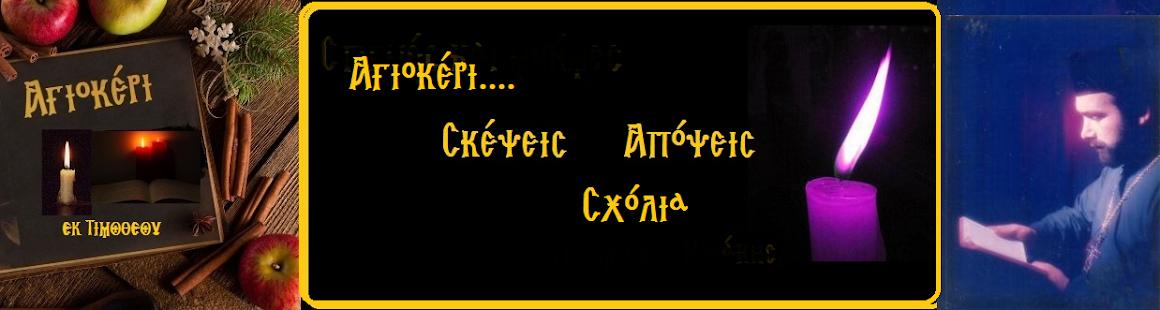 Αγιοκέρι..