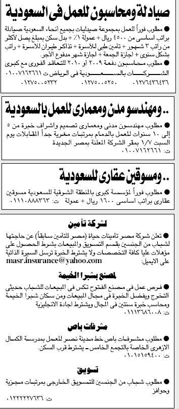 أعلانات وظائف خالية جريدة المساء