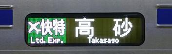 京浜急行電鉄 緑のエアポート快特 高砂行き 3800形側面