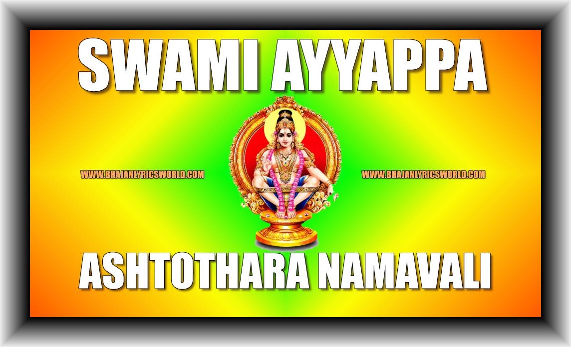 Ayyappa Ashtothara Namavali