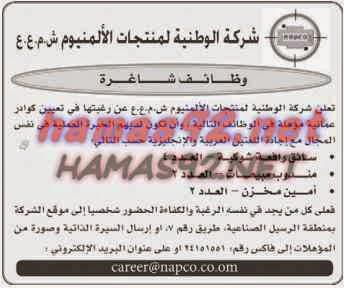 فرص عمل بجريدة عمان سلطنة عمان الاثنين 02-03-2015
