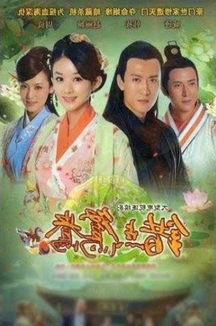 Cuo Dian Yuan Yang 2014 poster