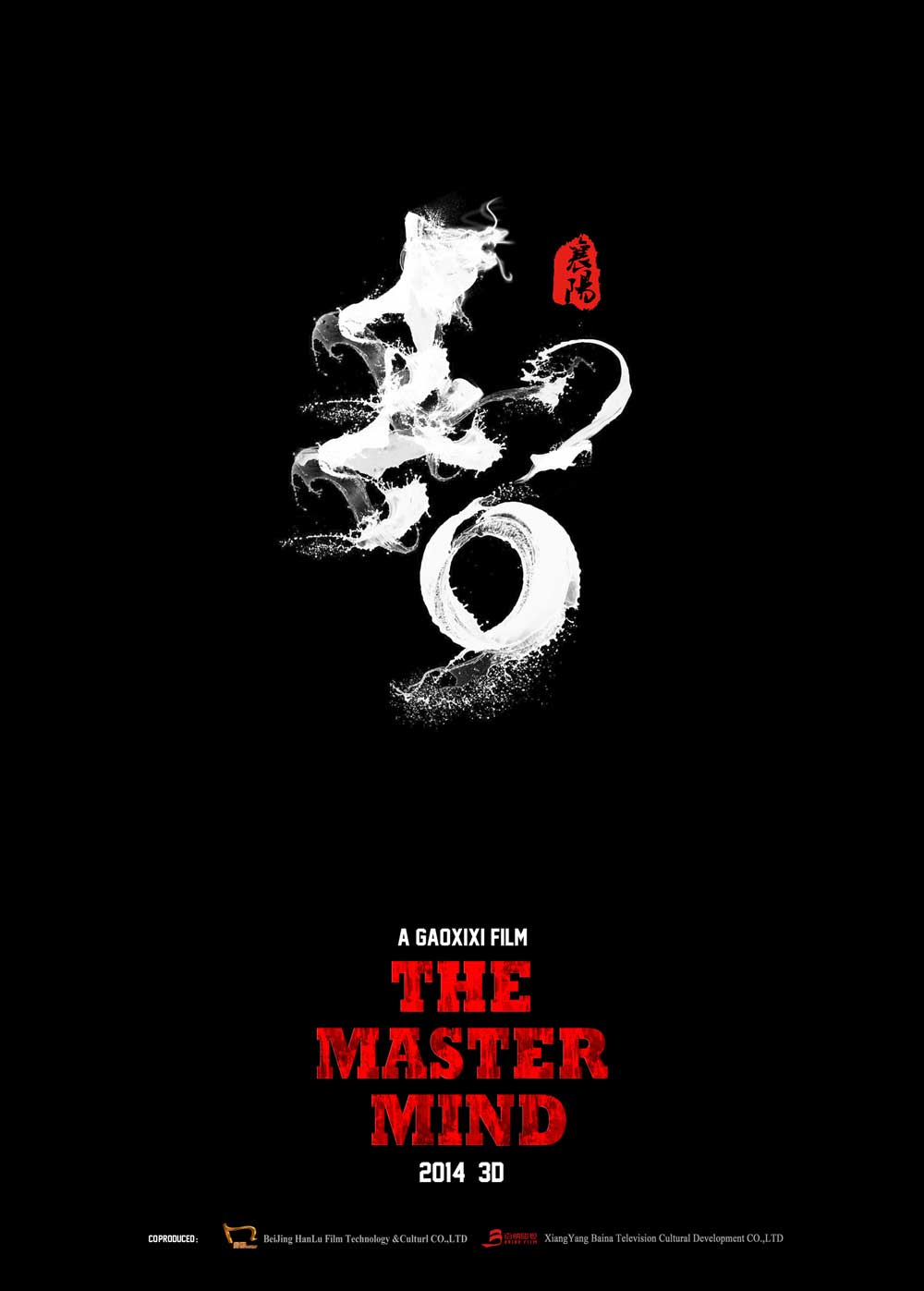 โปสเตอร์สามก๊ก The Master Mind เมืองคานส์