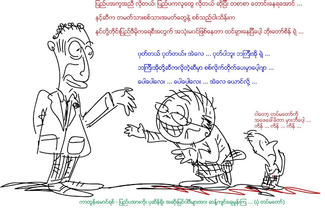 Maung Yit – Since Thein Sein needs outside Help, we no logner need Burmese Tatmadaw in Political Front …