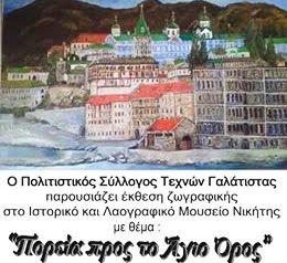 Έκθεση ζωγραφικής του Συλλόγου Τεχνών Γαλάτιστας στο Μουσείο της Νικήτης Χαλκιδικής 17/6-5/7/2017