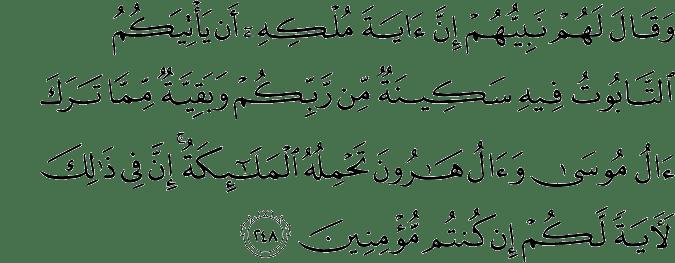 Surat Al-Baqarah Ayat 248