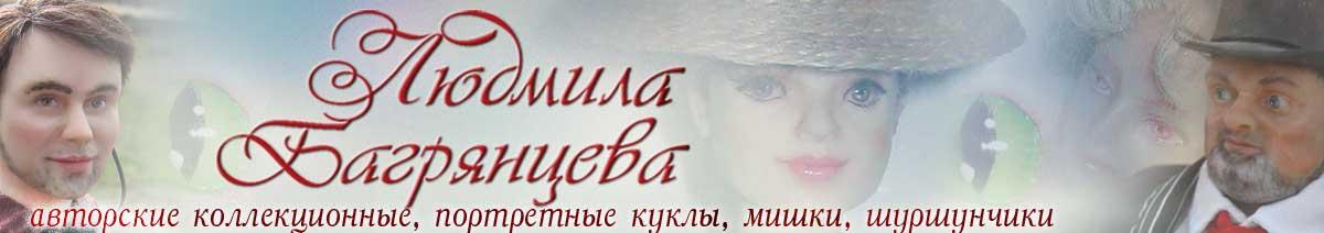 Авторские куклы Людмилы Багрянцевой