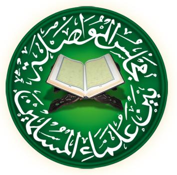 MUWASHOLAH BAINA ULAMA MUSLIMIN