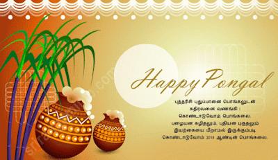 Pongal 2016 tamil images