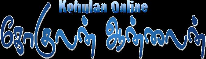 Kohulan Online (கோகுலன் ஆன்லைன்)
