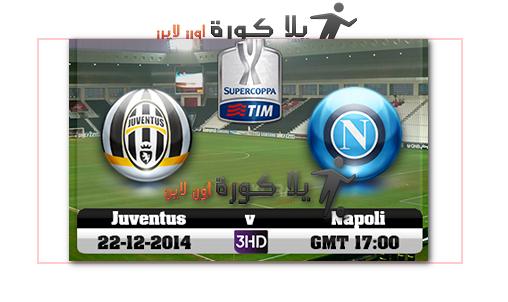 مشاهدة مباراة يوفنتوس ونابولي بث مباشر كأس السوبر الإيطالي Juventus vs Napoli