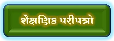http://www.educationgujarat.com/paripatr.php