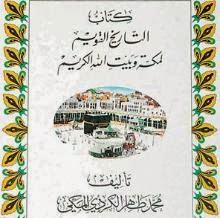 التاريخ القويم لمكة وبيت الله الكريم - محمد طاهر الكردي المكي (6 مجلدات)