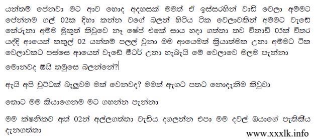 Sinhala Katha