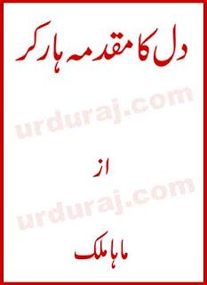 Dil Ka Muqadma Haar Kar By Maha Malik complete in pdf