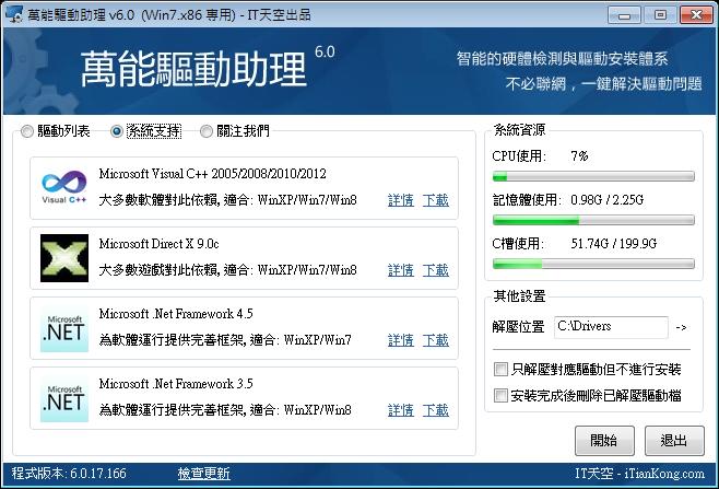 萬能驅動助理免安裝下載(e驅動-WanDrv),免上網自動安裝驅動程式,支援Windows7/Win8/XP