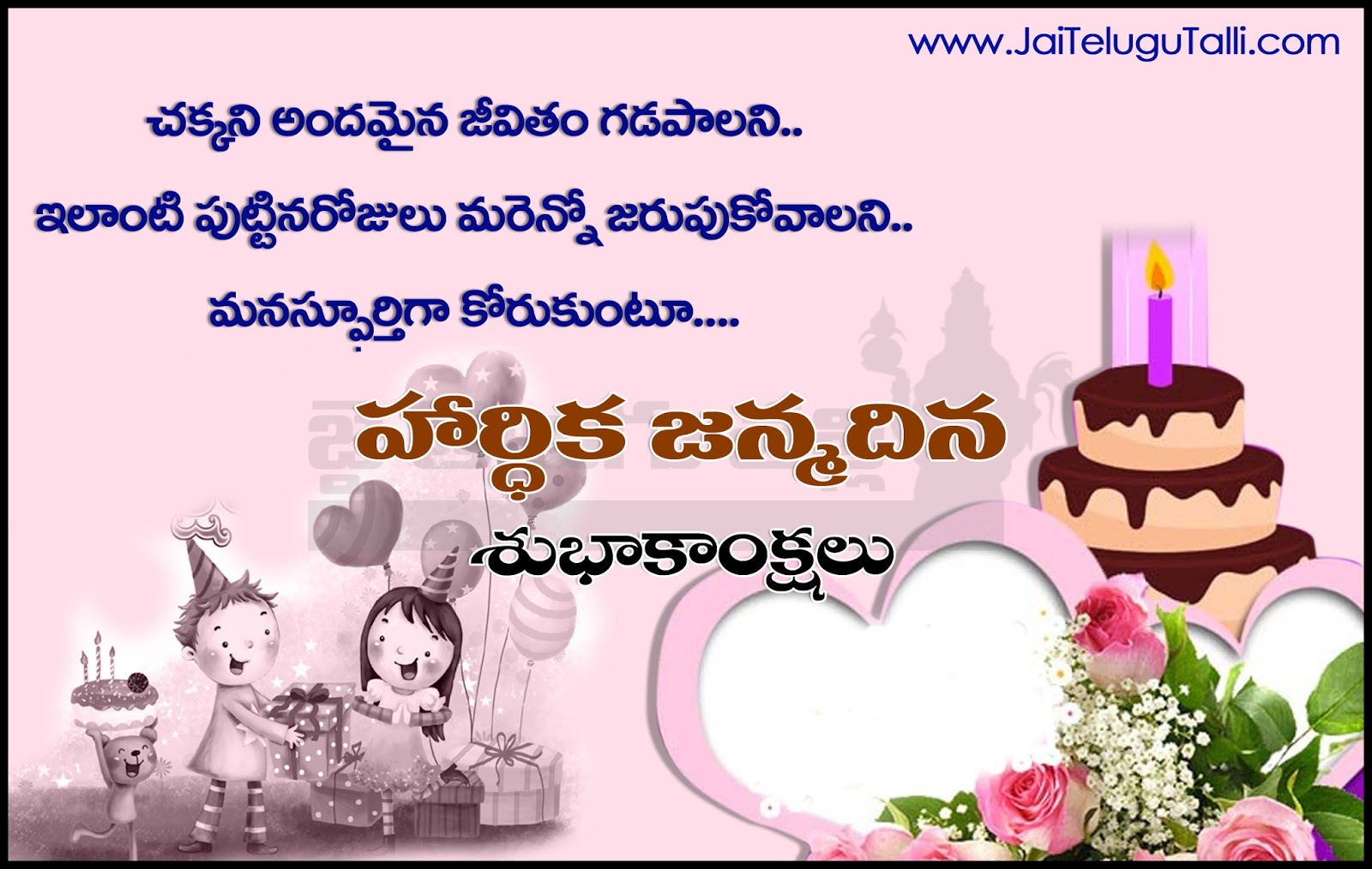 Happy birthday images with quotes in telugu labzada wallpaper beautiful sayings and quotations happy birthday quotes and images in m4hsunfo