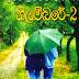 Nilambare 02 - Sijeeva Prasannarachchi