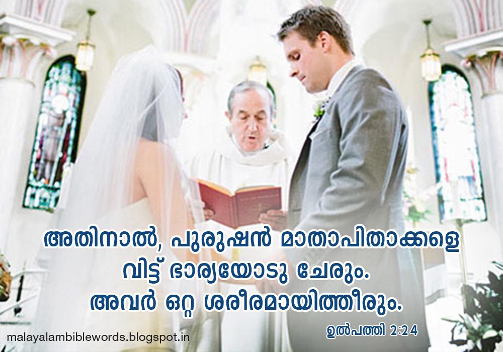 Bible Words  Malayalam Bible Words  Gensis 2 24
