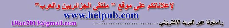 لاعلاناتكم اتصلوا عبر الموقع