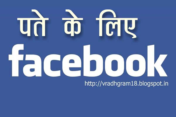 facebook for address, vradhgram blog, vradhgram