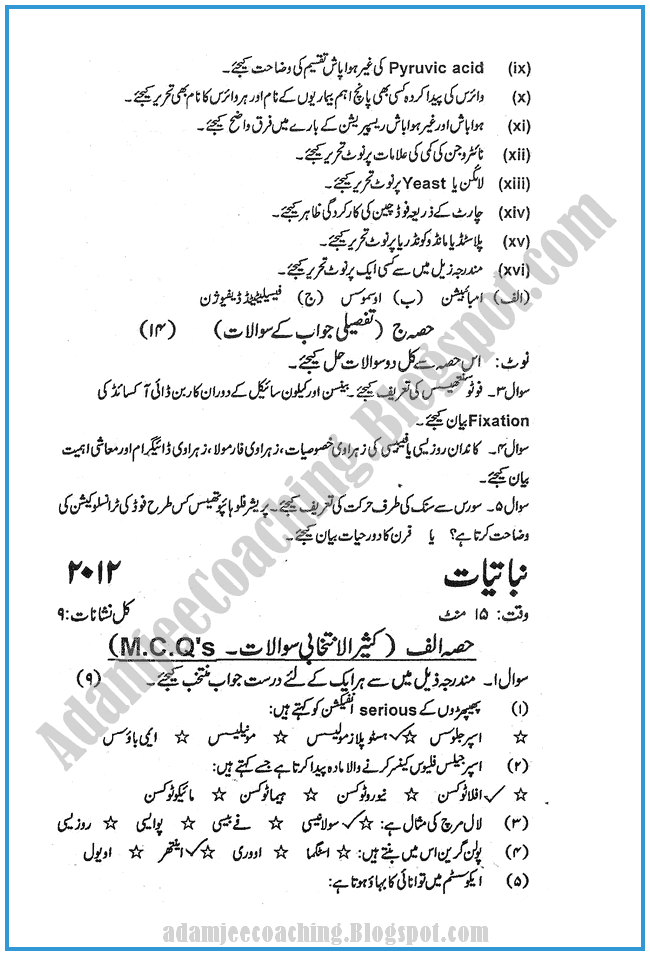 Botany-urdu-2012-past-year-paper-class-XI