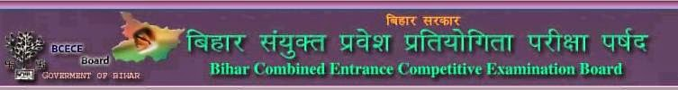 Bihar Polytechnic DCECE Admit Card – Download