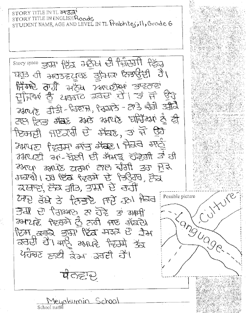 how to write punjabi words in english