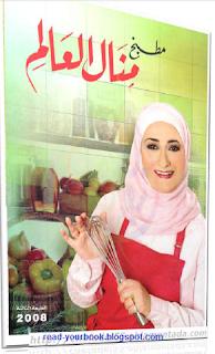 كتاب مطبخ منال العالم