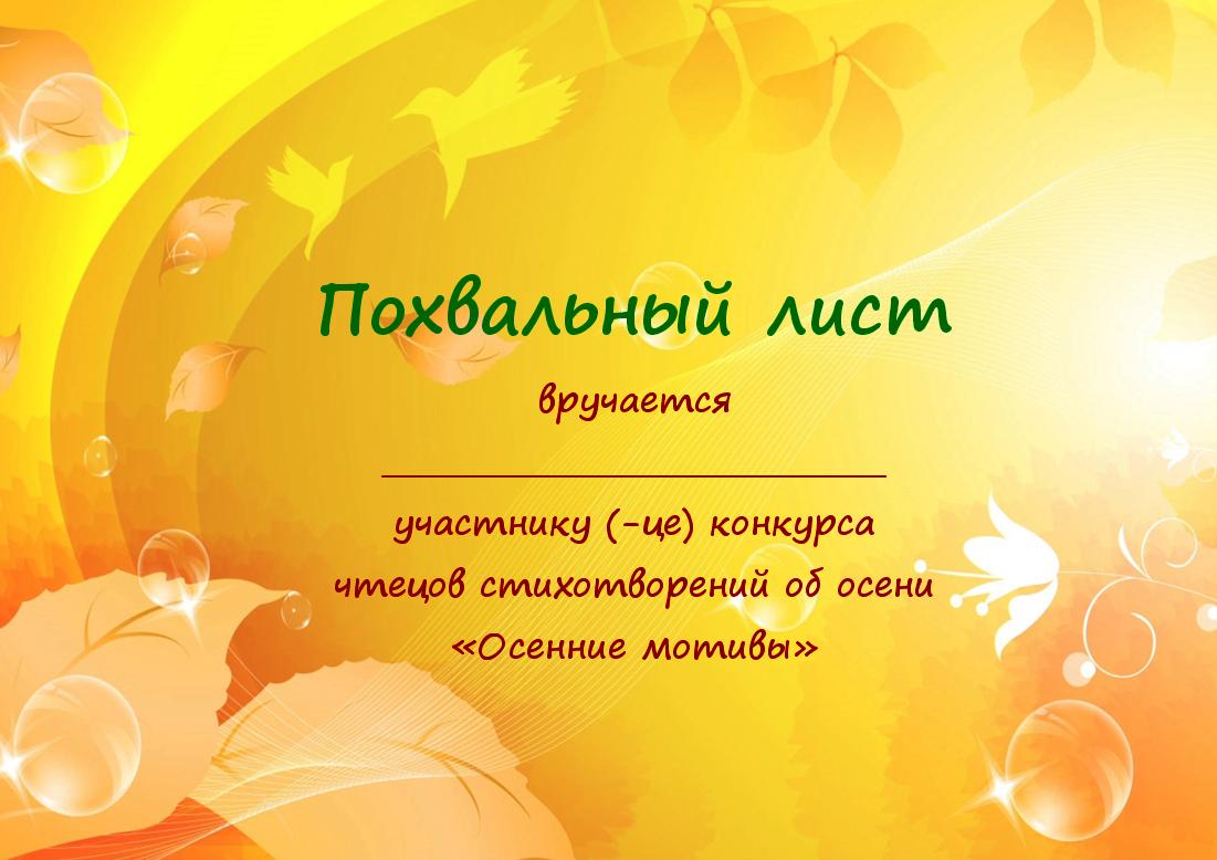 Шаблон грамоты осень для конкурса