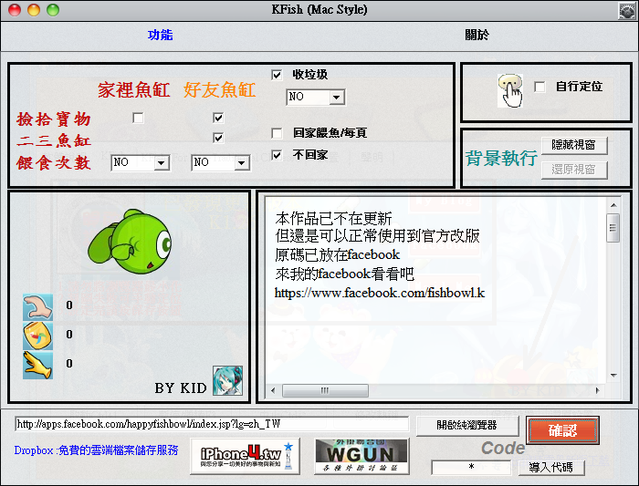 2 - KFish 1.25 開心水族箱自動餵魚、偷寶、撿垃圾