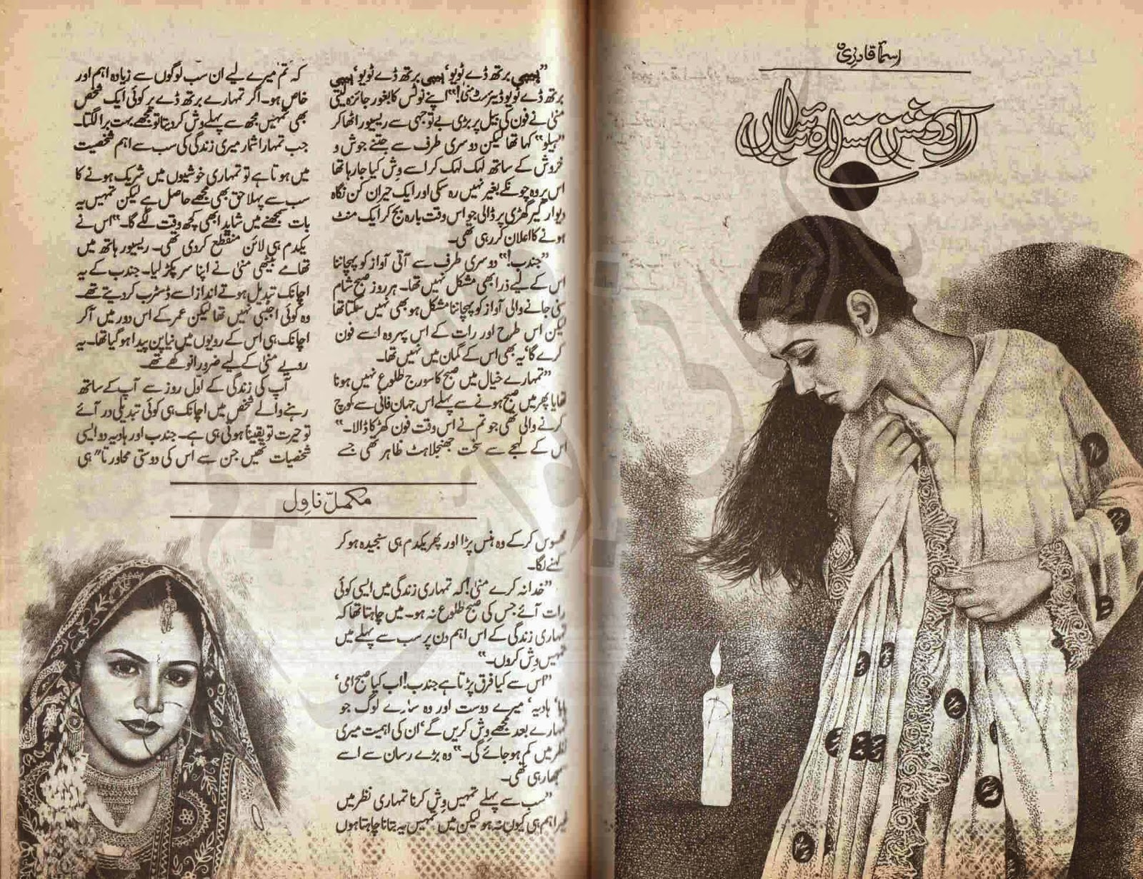 kitab dost ik roshan sitara e saiban by asma qadri online reading click on the more button to continue reading