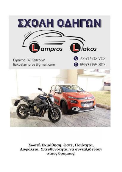 Σχολή Οδηγών Λάμπρος Λιάκος