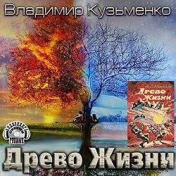 Древо Жизни (книга 1). Владимир Кузьменко — Слушать аудиокнигу онлайн