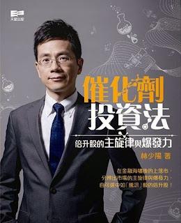 林少陽 《催化劑投資法》